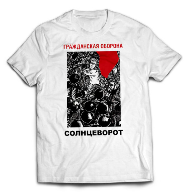 белая футболка Гражданская Оборона