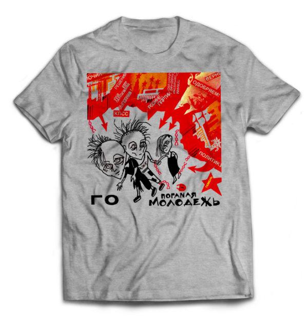 серая футболка Гражданская Оборона