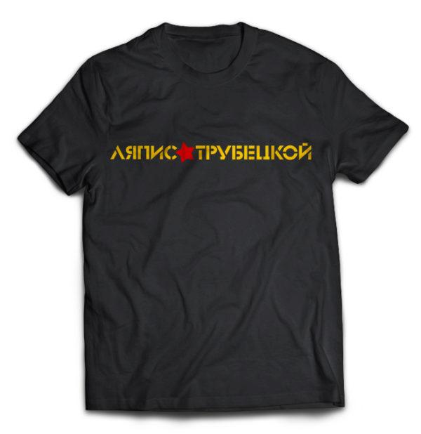 футболка Lyapys