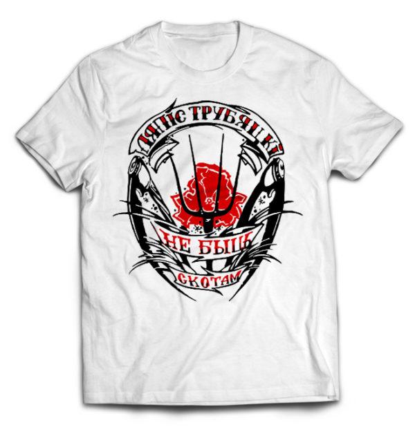 футболка белая Lyapys