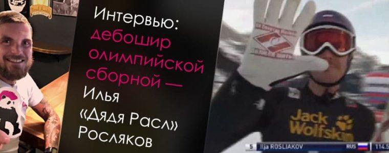 Интервью: дебошир олимпийской сборной — Илья «Дядя Расл» Росляков