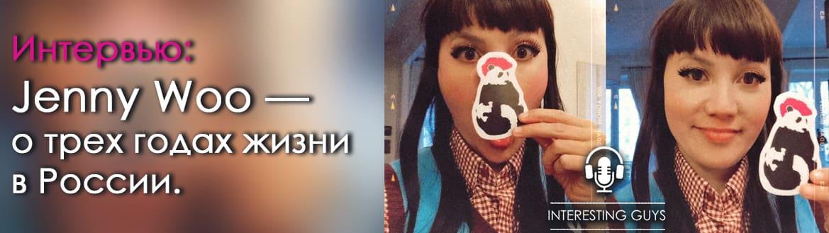 Интервью:  Jenny Woo —  о трех годах жизни  в России.